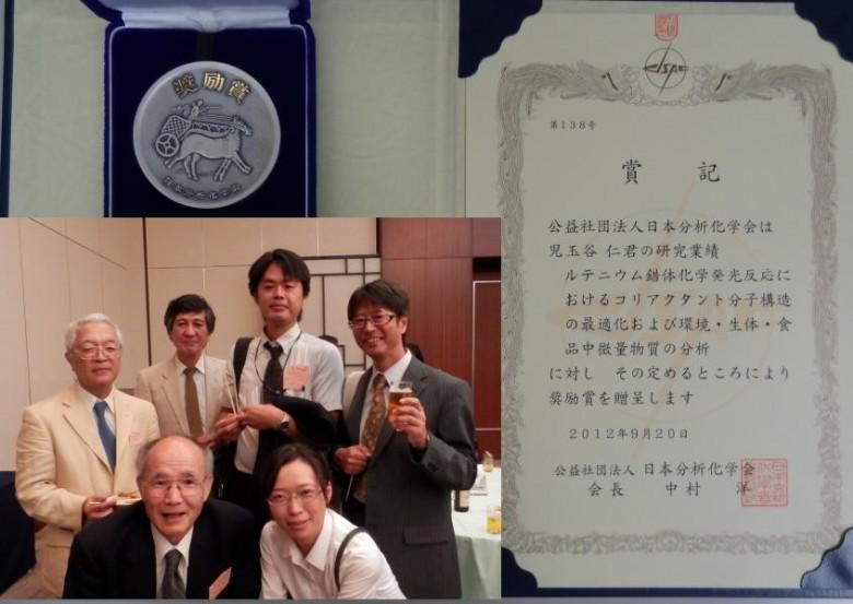 先輩が日本分析化学会奨励研究賞受賞(9月)