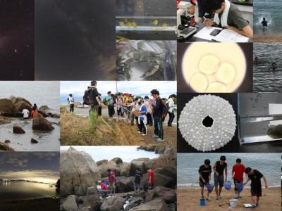 「夏は野外実習だ!海篇」 海洋生物・地質・星の調査にチャレンジ!(8月)