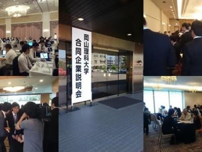 岡山理科大学合同企業説明会(5月)