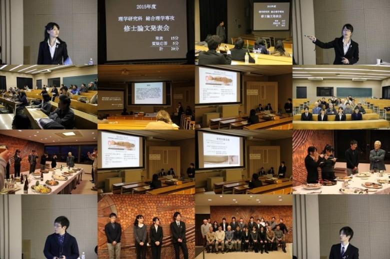 2015年度総合理学専攻修士論文発表会(2月)