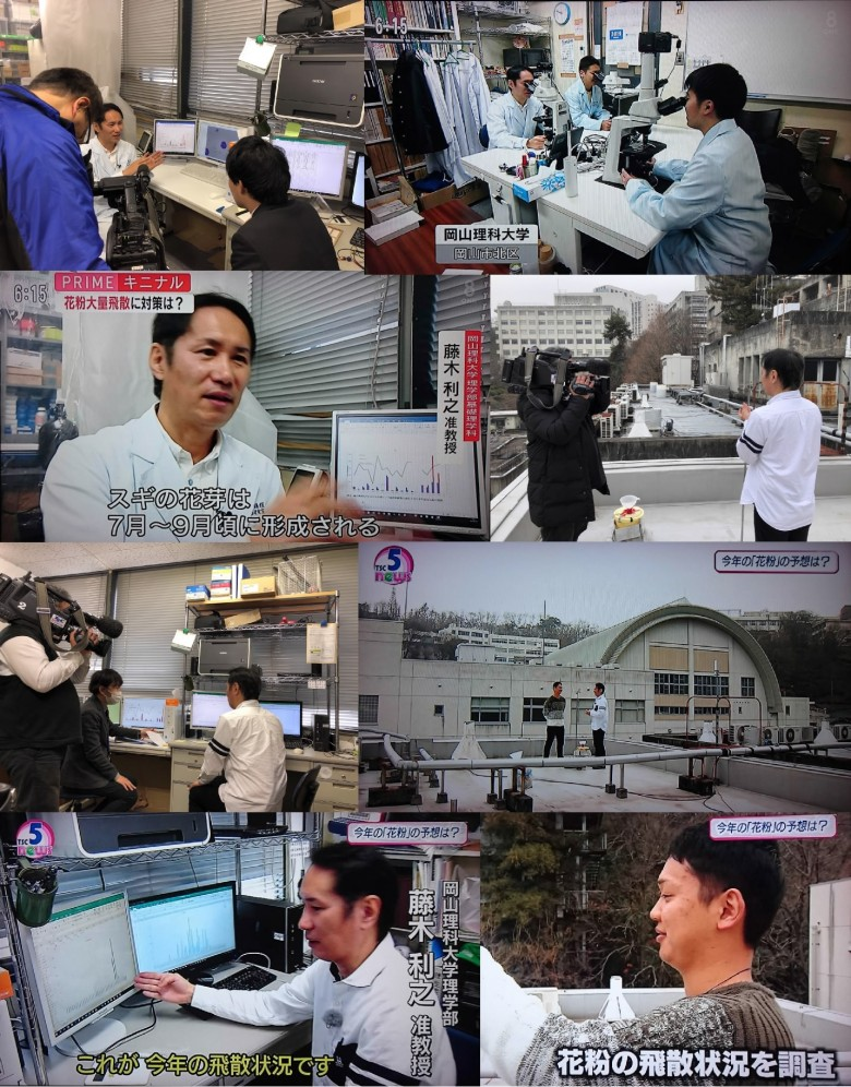藤木准教授がTV出演(2月)