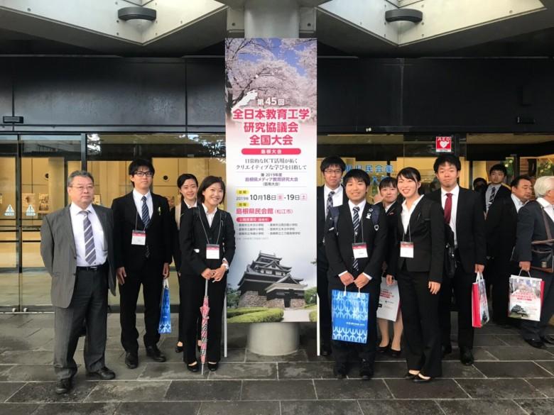 4年生10名が第45回全日本教育工学研究協議会全国大会に参加