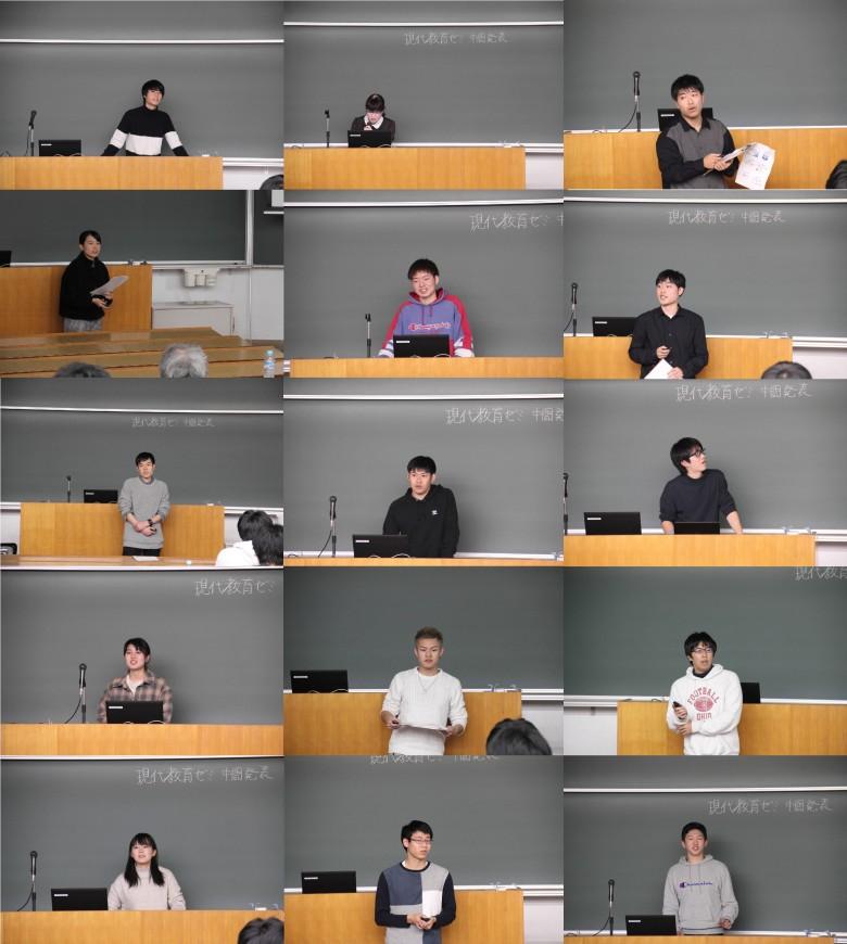現代教育分野 卒業研究中間発表会