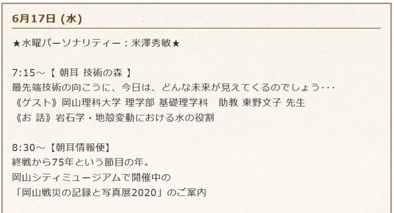 RSKラジオ「朝耳らじお55」に東野先生が出演